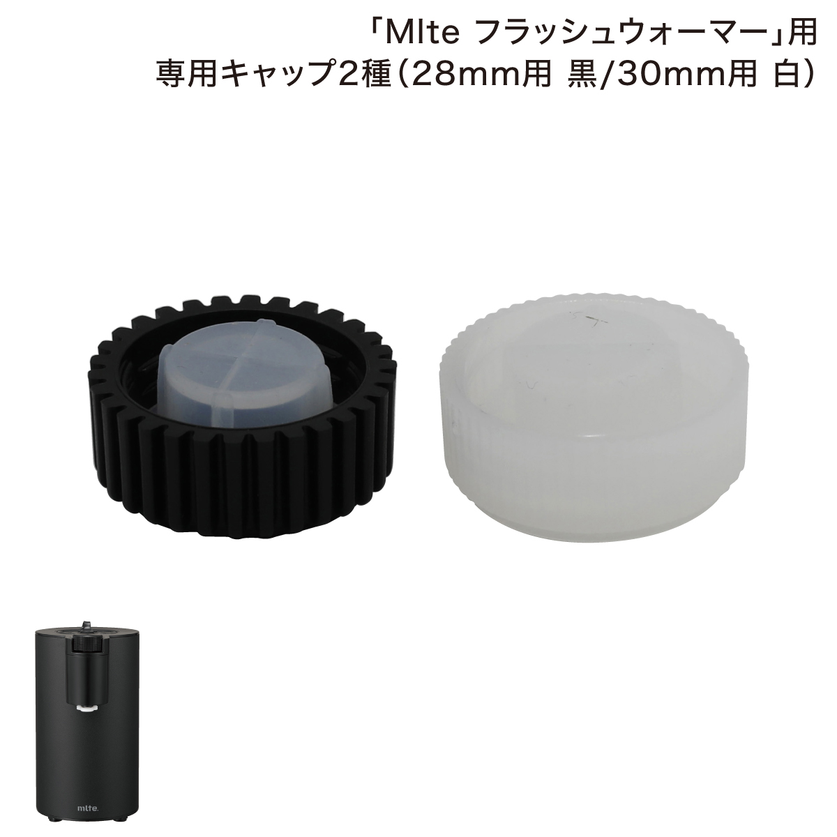 黒:28mm用 白:30mm用 mlte ミルテ フラッシュウォーマー 超激安 MR-01FW ざわつく 部品 キャップ2種 湯沸し器 専用 高品質 2秒