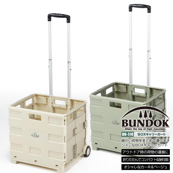 細かい荷物をまとめて運べるボックスタイプ 耐荷重30kg 送料無料 BUNDOK BOXキャリーカート BD-318 キャリーカート 折りたたみ 限定価格セール 台車 軽量 キャリー キャリーボックス 荷物運び 折り畳み 公式 ボックス 運搬