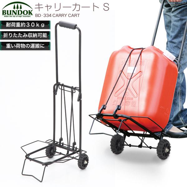 車のトランクに常備できコンパクト。荷物運びに!耐荷重30kg。 【送料無料】BUNDOK キャリーカートS/BD-334/キャリーカート、折りたたみ、軽量、旅行用品、ゴムひも付き、アウトドア、ショッピングカート、キャリー