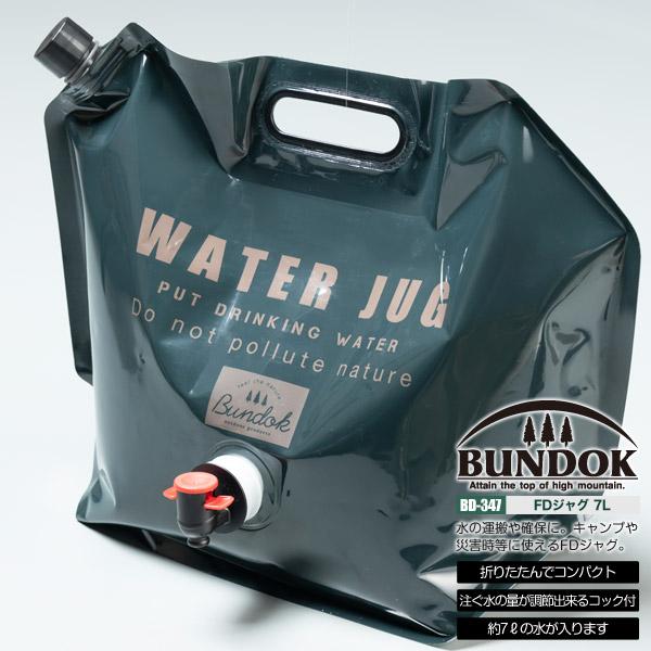 手軽に持ち運べる簡易ウォータージャグ7リットル 送料無料 BUNDOK FDジャグ 特価 7L BD-347 貯水タンク ウォータータンク ウォータージャグ 大人気 水タンク ウォーターサーバー