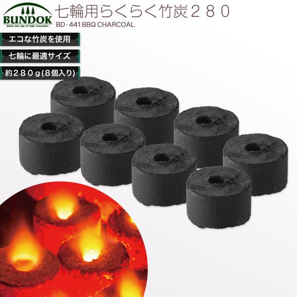 ライターやマッチで簡単着火 エコロジーな七輪用竹炭 BUNDOK 七輪用らくらく竹炭 280 BD-441 木炭 七輪 バーベキュー しちりん 燃料 定価 竹炭 日本 炭 着火剤