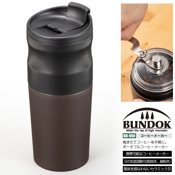 これ一台で挽きたてコーヒーがどこでも手軽に楽しめます 送料無料 BUNDOK 評価 コーヒーメーカー BD-900 コーヒーミル キャンプ マグカップ アウトドア 手動 コーヒードリッパー タンブラー 高価値