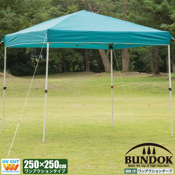 【送料無料】BUNDOK ワンアクションタープ250/BDK-121/タープ、テント、タープテント、ワンタッチ、250cm、2.5m
