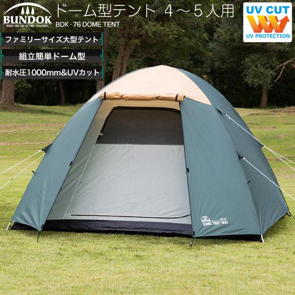 【送料無料】BUNDOK ドーム型テント 5人用/BDK-76/テント、ドーム型テント、折りたたみ、収納、大型、キャンプ用品、アウトドア用品、簡単、登山用品、4人用、5人用、家族用