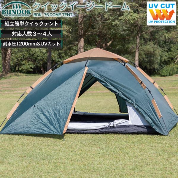 【送料無料】BUNDOK クイックイージードーム 3~4人用/BDK-77/テント、ワンタッチ、ドーム型テント、ワンタッチテント、折りたたみ、キャンプ、アウトドア、防災用、3人用、4人用