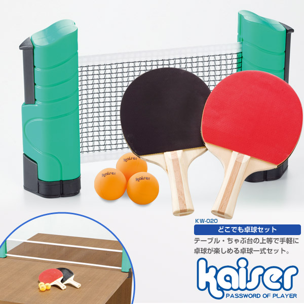 どこでも楽しく卓球セット ちゃぶ台やデスクに設置可能 送料無料 価格交渉OK送料無料 kaiser どこでも卓球セット KW-020 卓球ラケット ピンポン ラバー セット 人気急上昇 ネット 卓球台 ピンポン玉 卓球 卓球用品 卓球ボール ペンホルダー