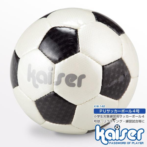 PU製で弾ける弾力 小学生用サッカーボール kaiser PUサッカーボール4号 迅速な対応で商品をお届け致します BOX KW-142 誕生日プレゼント 4号球 激安 サッカーボール
