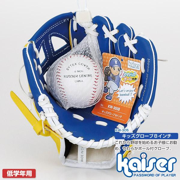 野球がもっと楽しくなる グローブセット 送料無料 kaiser キッズグローブ8インチ ボール付 幼児用 グローブ 子供用 野球グローブ 高品質新品 通常便なら送料無料 ジュニア用 KW-305B