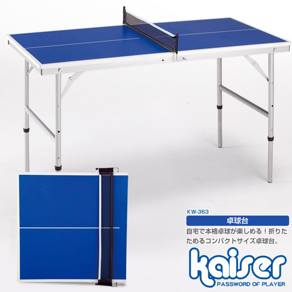 【送料無料】kaiser 卓球台/KW-363/卓球台、ピンポン台、家庭用、ファミリー、子供用、大人用、スポーツ、ミニ卓球台、折りたたみ、折り畳み