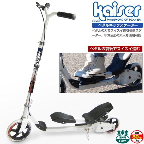 【送料無料】kaiser ペダルキックスケーター/KW-458/キックスケーター、大人用、キックボード、大人用、子供用、キックスクーター、ローラースルーゴーゴーのように遊べます、送料込、送料無料