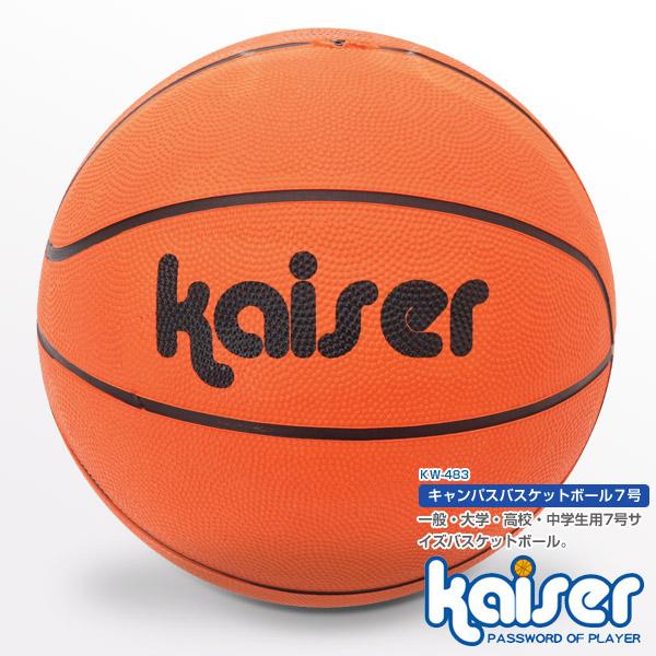 一般 大学 高校 中学生用7号サイズバスケットボール kaiser キャンパスバスケットボール7号 KW-483 バスケットボール バスケ 大人用 ショップ 練習用 即日出荷 7号 ボール 一般用