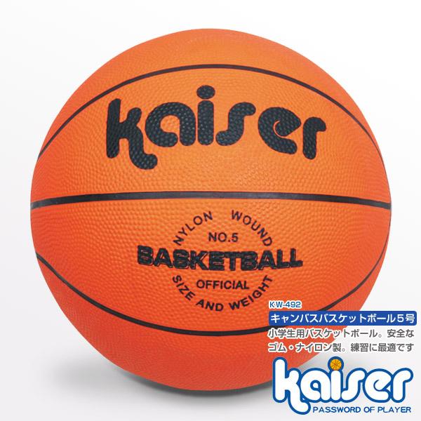 安全なゴム ナイロン製なので バスケット練習用に最適 kaiser キャンパスバスケットボール5号 KW-492 バスケットボール 5号 小学生用 子供用 オープニング 大放出セール バスケ 受賞店 ボール 練習用
