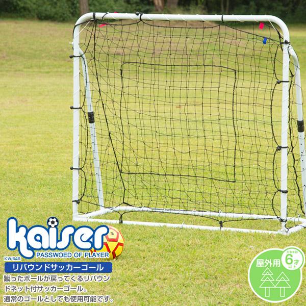 壁打ちができるリバウンドネット付きサッカーゴール 送料無料 kaiser リバウンドサッカーゴール KW-548 サッカーゴール バースデー 記念日 ギフト 贈物 お勧め 通販 ゴール サッカー フットサルゴール ゴールネット 組立式 マーケット リバウンダー