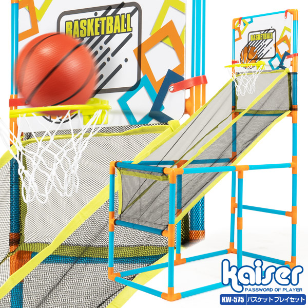 お子様のシュート遊びに 連続シュート可能なバスケットゴール 送料無料 kaiser バスケットボール プレイセット 年間定番 KW-575 室内用 子供用 宅送 バスケットボード ゴール バスケットゴール バスケットリング