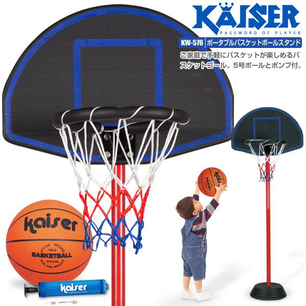 お子様のバスケット練習に 2020A/W新作送料無料 5号ボール ポンプセット 送料無料 kaiser ポータブルバスケットボールスタンドセット KW-576ST バスケットゴール 家庭用 25%OFF ゴールスタンド ゴール 子供用 ミニバス バスケットボールスタンド バスケットボール