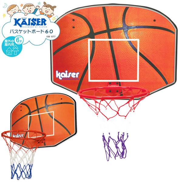 簡単に取付けられるバスケットゴールだからいろいろな場所でも楽しめる kaiser バスケットボード60 KW-577 バスケットボール ゴール ミニバスケット 毎週更新 子供 室内 低廉 バスケットゴール リング
