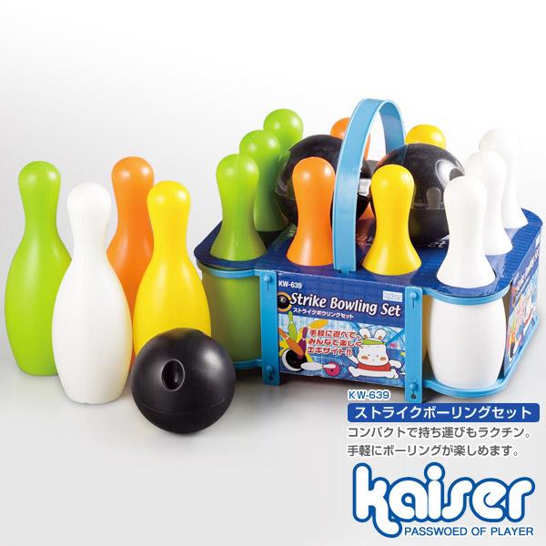 家庭でボーリングが楽しめるお子様用ボーリングセット kaiser ストライクボーリングセット 超定番 KW-639 ボーリング ピン ボーリングセット お子様 ボール 子供用 玩具 アウトレット☆送料無料