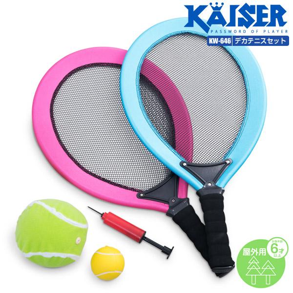インパクト大 ラケットもボールもBIGサイズのデカテニスセット 送料無料 今季も再入荷 kaiser デカテニスセット KW-646 情熱セール テニスラケット 玩具 テニス デカ お子様 子供用 ラケット ジャンボ ドデカ