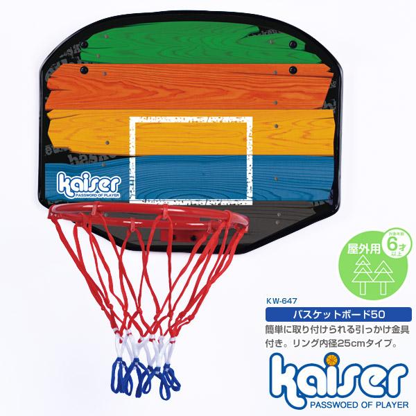 フックがかかる場所ならどこでも設置できるので 開店記念セール アイデア次第で様々な場所に設置可能 送料無料 kaiser バスケットボード50 KW-647 バスケットボール リング バスケットボード 再入荷 予約販売 バスケットゴール 子供 ゴール ミニバスケット