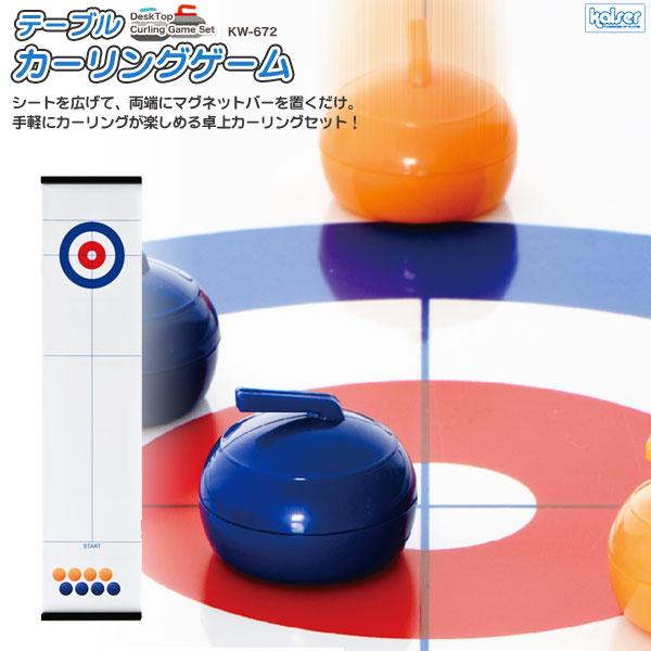 【送料無料】kaiser テーブルカーリングゲーム/KW-672/カーリング、ボードゲーム、テーブルゲーム、玩具、卓上、おもちゃ、子供用