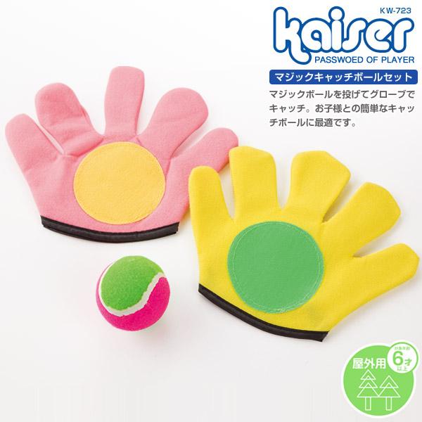 マジックボールを投げてグローブで簡単キャッチ 物品 豊富な品 kaiser マジックキャッチボールセット KW-723 玩具 子供用 マジックテープ グローブ