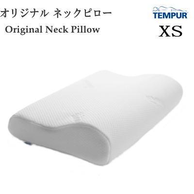【送料無料】テンピュール オリジナルネックピローXSサイズ 正規輸入商品 ダブルジャージ素材【P5】【MK】