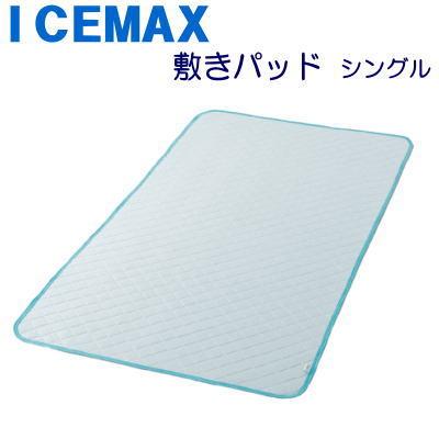 【送料無料】敷きパッド シングル 100×205cm アイスマックス 涼感 冷感 クール【P2】【MK】