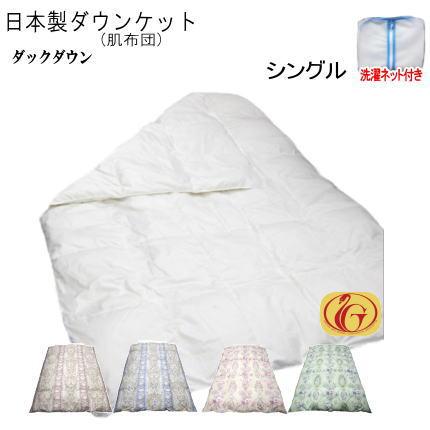 ダウンケット 肌掛け 掛布団 シングル    日本製 ニューゴールドラベル 洗濯ネット付き【P2】【MK】