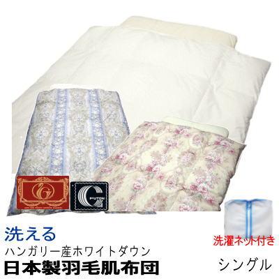 【送料無料】ダウンケット 肌掛け 掛布団 シングル エクセルゴールドラベル 日本製 洗濯ネット付き【P2】【MK】