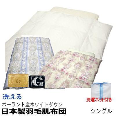 【送料無料】 ダウンケット 肌掛け 掛布団 シングル ロイヤルゴールド 日本製 洗濯ネット付き 400dp 以上【P5】【MK】