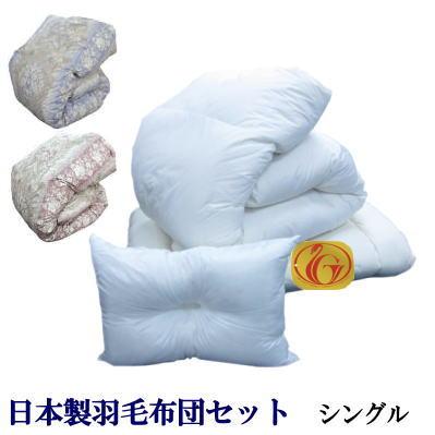 【送料無料】羽毛布団セット シングル 羽毛布団 セット 日本製 シングルサイズ 敷き布団 枕【P2】【MK】
