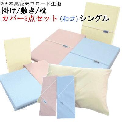【送料無料】布団カバー セット シングル カバーセット 日本製 和式 掛けカバー 敷きカバー 枕カバー 綿100% 日本製【P2】【MK】