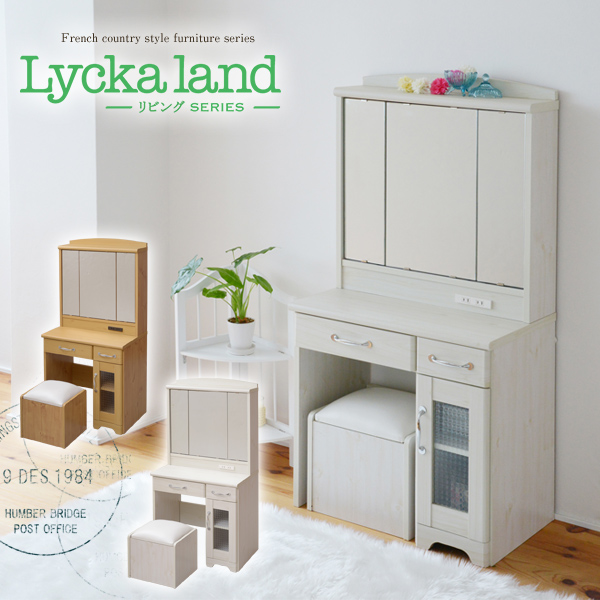 【送料無料】Lycka land 三面鏡 ドレッサー&スツール【P5】【MK】
