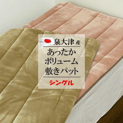 【送料無料】敷きパット シングル ベッドパット 日本製 泉大津 ボリューム あったか 遠赤外線 静電気抑制 洗える ウォッシャブル 四隅ゴム付き YOA550【P2】【MK】