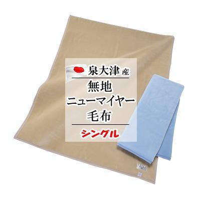 【送料無料】毛布 シングル ニューマイヤー毛布 140×200cm アクリル 無地 日本製 泉大津【P2】【MK】