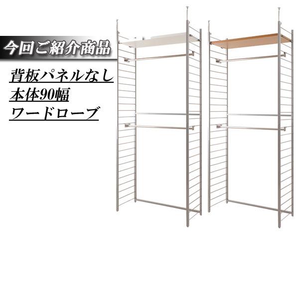 【送料無料】突っ張り壁面間仕切りワードローブ幅90cm 背板無しタイプ【P10】