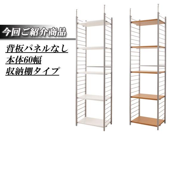 【送料無料】突っ張り壁面間仕切りラック幅60cm 背板無しタイプ【P10】