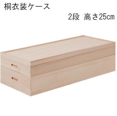 【送料無料】桐衣装箱 衣装ケース 2段 高さ25 桐収納 桐ケース 完成品【P10】【MK】