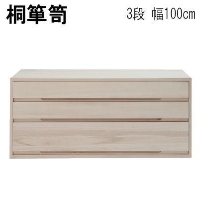 【送料無料】桐箪笥 3段 桐タンス 桐たんす 桐収納 幅100cm 日本製 完成品【P3】【MK】