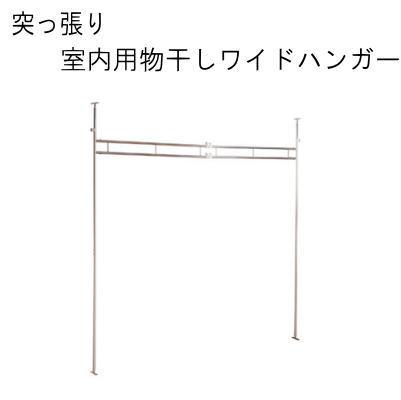 【送料無料】 突っ張り室内用物干しワイドハンガー 国産品【P10】