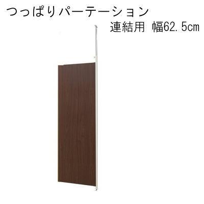 【送料無料】パーテーション 連結用 ダークブラウン 国産品 【P10】