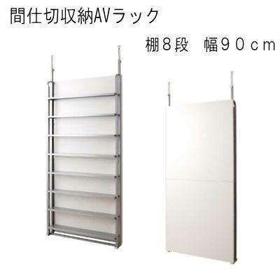 【送料無料】間仕切収納AVラック 幅90cm 棚8段 ホワイトAV収納【P10】