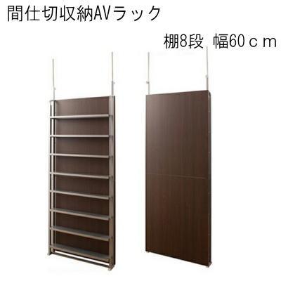 【送料無料】間仕切収納AVラック 幅60cm 棚8段 ダークブラウン【P10】