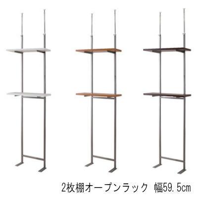 【送料無料】突っ張り壁面収納 無段階調整2枚棚オープンラック 幅59.5cm 日本製 組立品【P10】