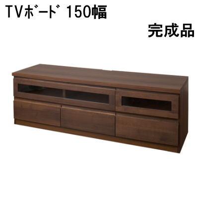 【送料無料】TVボード150幅 ダークブラウン 国産品 完成品AV収納【P10】【MK】