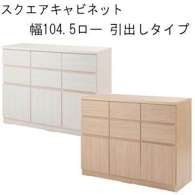 【送料無料】キャビネット スクエアキャビネット リビングボード幅104.5ロー 引出しタイプ 日本製 完成品【P10】【MK】