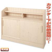 【送料無料】カウンター下収納118.5幅 引戸 国産品 完成品【P10】【MK】