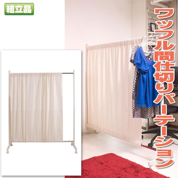 【送料無料】間仕切りパーテーション幅94.5高さ144.5cm ホワイト/ブラウン 国産品【P10】