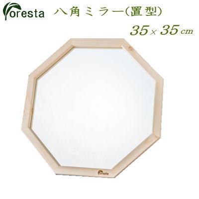 【送料無料】鏡 ミラー 八角ミラー 置型 35×35cm天然木 レッドパイン 卓上鏡 スタンドミラー【P2】【MK】