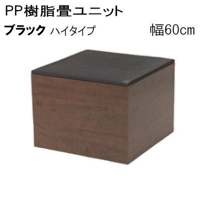 【送料無料】樹脂畳 収納ボックス ユニット用 幅60cm×奥行60cm×高さ45cm ハイタイプ ブラック【P5】【MK】
